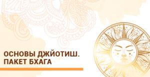 Курс Основы Ведической астрологии. Основы Джйотиш. Пакет Бхага