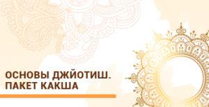 Курс Основы Ведической астрологии. Основы Джйотиш.