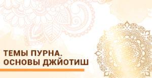 Курс Основы Ведической астрологии. Основы Джйотиш. Пакет Пурна.