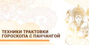 Курс Ведической астрологии. Техники трактовки гороскопа с помощью Панчанга.