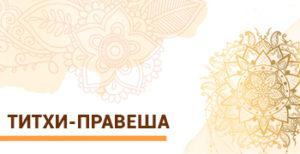 Курс Ведической Астрологии Джйотиш Титхи Правеша. Годовой гороскоп