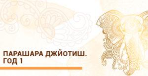 Курс Ведической Астрологии Джйотиш. Парашара Джйотиш. Год 1.