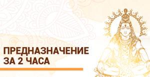 Курс Ведической Астрологии Джйотиш. Презназначение за 2 часа