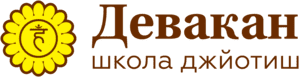 Школа Джйотиш Девакан