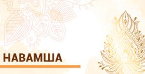 Курс Ведической Астрологии Джйотиш. Дробная карта Навамша.