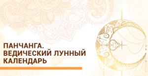 Курс Ведической Астрологии Джйотиш. Как построить свой лунный календарь Панчанга