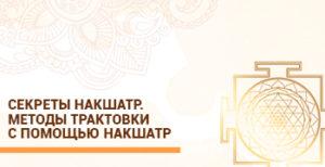Курс Астрологии. Секреты Накшатр. Методы трактовки гороскопа с помощью Накшатр