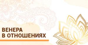Курс Ведической Астрологии Джйотиш. Венера