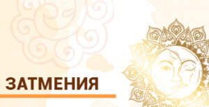 Курс Ведической Астрологии Джйотиш. Техники трактовки гороскопа с помощью Затмений